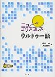 ニューエクスプレス ウルドゥー語《CD付》