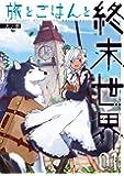 旅とごはんと終末世界(1) (ガンガンコミックス)