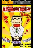 鶴亀百貨店 営業中!
