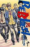 BE BLUES!~青になれ~(24) (少年サンデーコミックス)