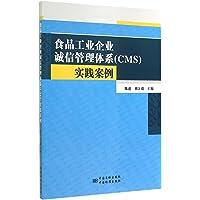 食品工业企业诚信管理体系<CMS>实践案例