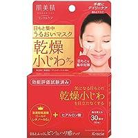 KRACIE Hadabisei Eye Zone Intensive Wrinkle Care Pack