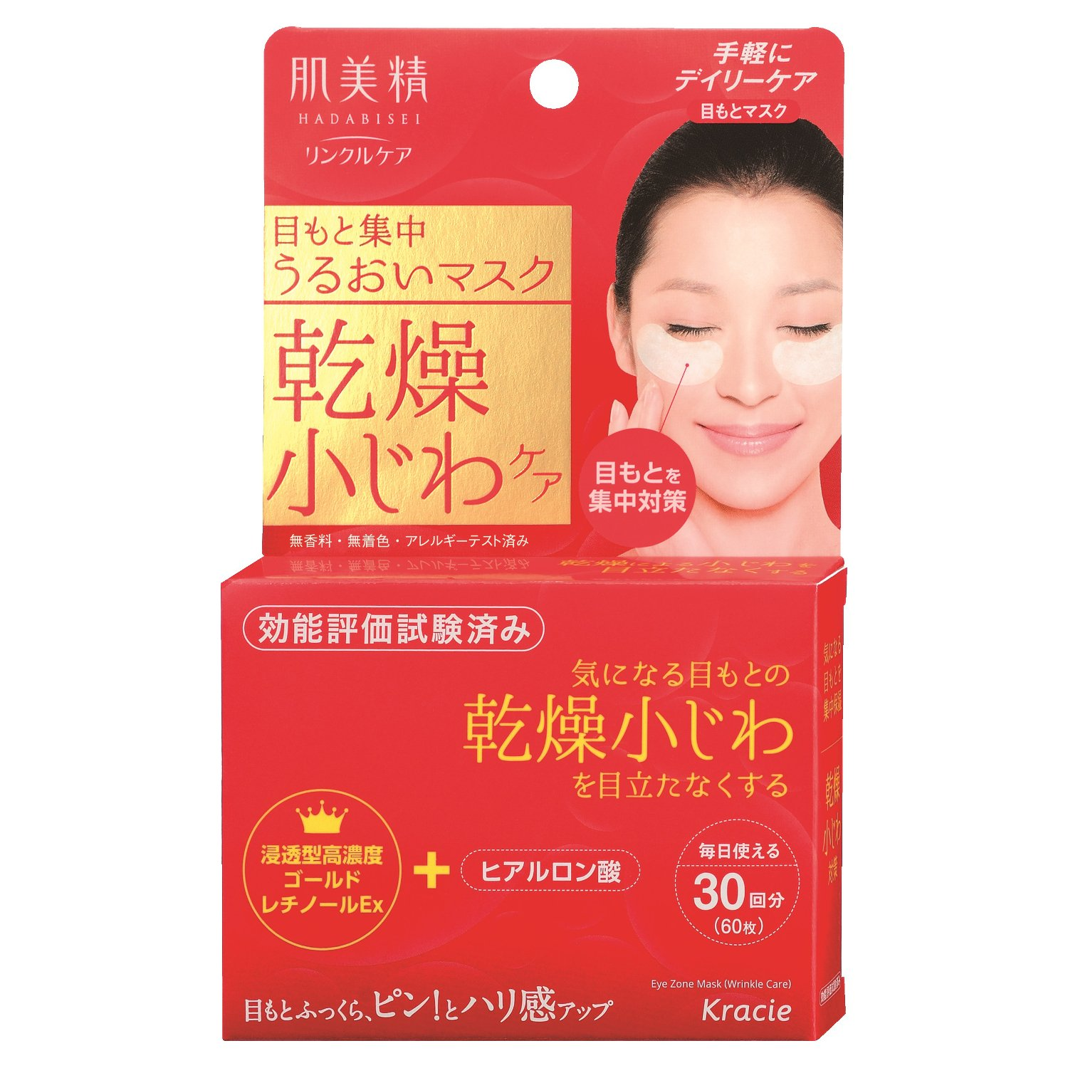 KRACIE Hadabisei Eye Zone Intensive Wrinkle Care Pack, 0.5 Pound Simple Deluxe - Beauty BU02P01075