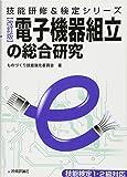 [改訂版] 電子機器組立の総合研究 (技能研修&検定)
