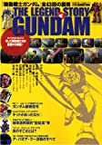 THE LEGEND STORY of GUNDAM