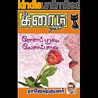 ரோசாப்பூவு லேசாய் சாவு (Tamil Edition)