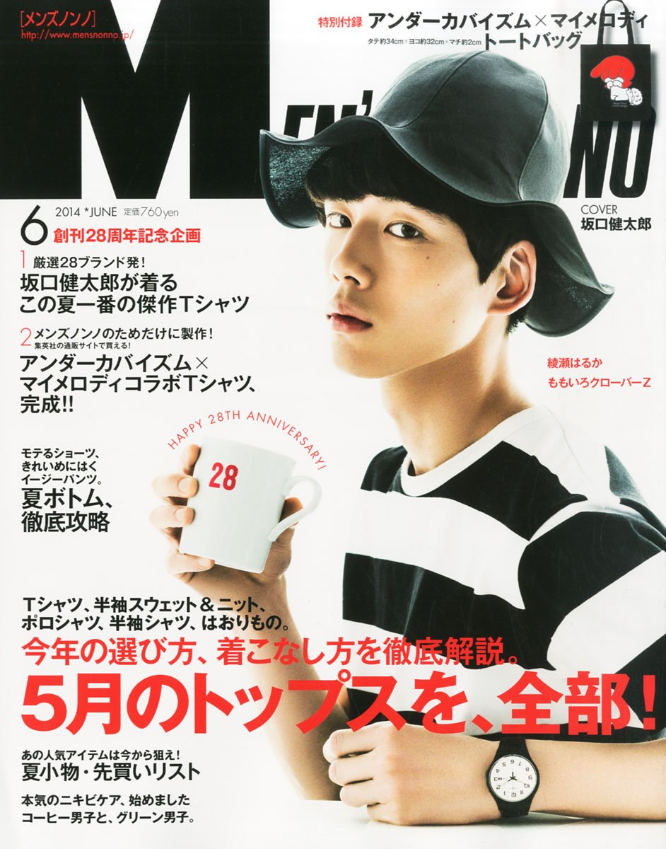 「2014年「MEN'S NON-NO」6月号」