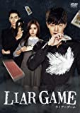 [DVD]LIAR GAME ~ライアーゲーム~DVD-BOX