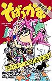 そばっかす! 1【期間限定 無料お試し版】 (少年チャンピオン・コミックス)