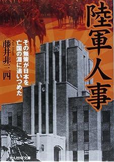 陸軍員外学生―東京帝国大学に学...