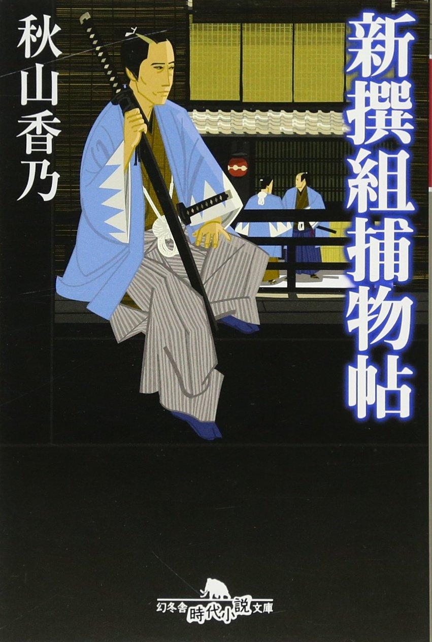 小説 新撰 組 新撰組顛末記 Fate/blood