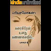 கரைகிறேன் உனது கண்ணசைவில்!: Karaikiren Unadhu Kannasaivil (பாகம் Book 1) (Tamil Edition)