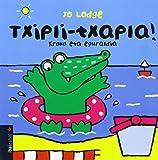 Txipli-Txapla! (Kroko Bilduma ( Kartoiz egindako liburuak ))