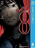 カラダ探し 8 (ジャンプコミックスDIGITAL)