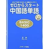 ゼロからスタート中国語単語BASIC1400