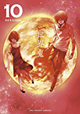 世界鬼(10) (裏少年サンデーコミックス)