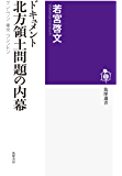 ドキュメント 北方領土問題の内幕 ──クレムリン・東京・ワシントン (筑摩選書)