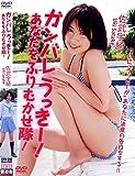 佐武宇綺 DVD『ガンバレうっきー! あなたをふりむかせ隊!』