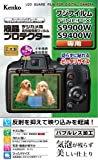 Kenko 液晶保護フィルム 液晶プロテクター FUJIFILM FinePix S9900W/S9400W用 KLP-FFPS9900W