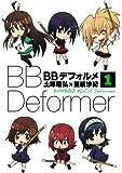 BBデフォルメ(1) (ビッグガンガンコミックス)