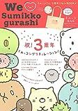 We Love Sumikko gurashi (生活シリーズ)