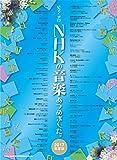ピアノ・ソロ NHKの音楽あつめました。[2017年度版]