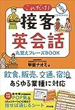 CD-ROM付き これだけ! 接客英会話 丸覚えフレーズBOOK