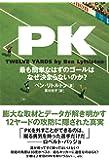 PK ~最も簡単なはずのゴールはなぜ決まらないのか?~