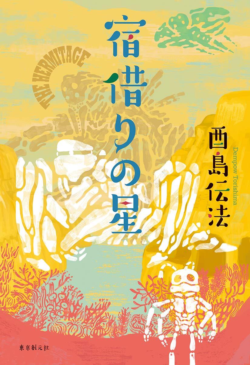 酉島伝法『宿借りの星』(東京創元社)