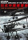 93式中間練習機(世界の傑作機№44[アンコール版]) (世界の傑作機 NO. 44)