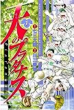天のプラタナス(1) (月刊少年マガジンコミックス)