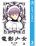 電影少女 3 (ジャンプコミックスDIGITAL)
