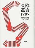 東欧革命1989:ソ連帝国の崩壊