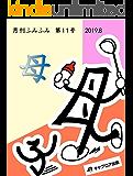 月刊ふみふみ(第11号):母(キャプロア出版)