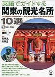 英語でガイドする関東の観光名所10選 (<CDーROM>)