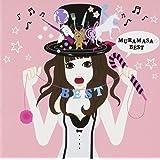 ムラマサ☆BEST