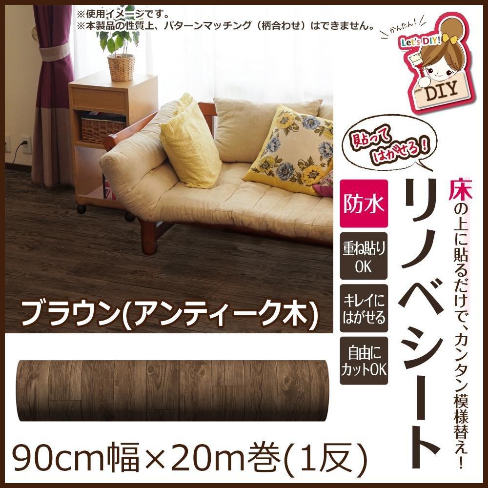 日用品 敷物 カーテン 関連商品 貼ってはがせる 床用 リノベシート ロール物(一反) ブラウン(アンティーク木) 90cm幅×20m巻 REN-03R B076BCC8GK
