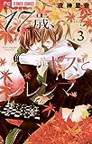 17歳、キスとジレンマ(3) (フラワーコミックス)