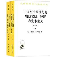 十五至十八世纪的物质文明、经济和资本主义(第一卷):日常生活的结构:可能和不可能(套装上下册)