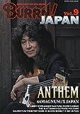BURRN! JAPAN(バーン・ジャパン) Vol.9 (シンコー・ミュージックMOOK)