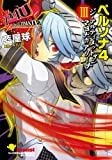 ペルソナ4 ジ・アルティメット イン マヨナカアリーナ (3) (電撃コミックスNEXT)