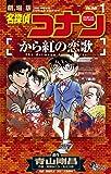 名探偵コナン から紅の恋歌 (1) (少年サンデーコミックス)