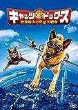 キャッツ&ドッグス 地球最大の肉球大戦争 [DVD]