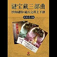 谜宝藏三部曲(沙海谜锦 通天之塔上下册)(一部带你探寻西域未解之谜的奇幻探险小说!媲美《藏地密码》)