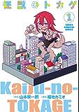 怪獣のトカゲ 1 (少年チャンピオン・コミックス)
