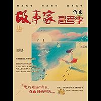 故事家·高考季 月刊 2018年11期
