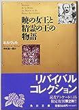 暁の女王と精霊の王の物語 (角川文庫)