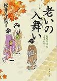 老いの入舞い 麹町常楽庵 月並の記 (文春文庫)