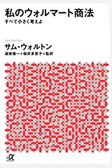 Made in America [Japanese Edition] Paperback Bunko