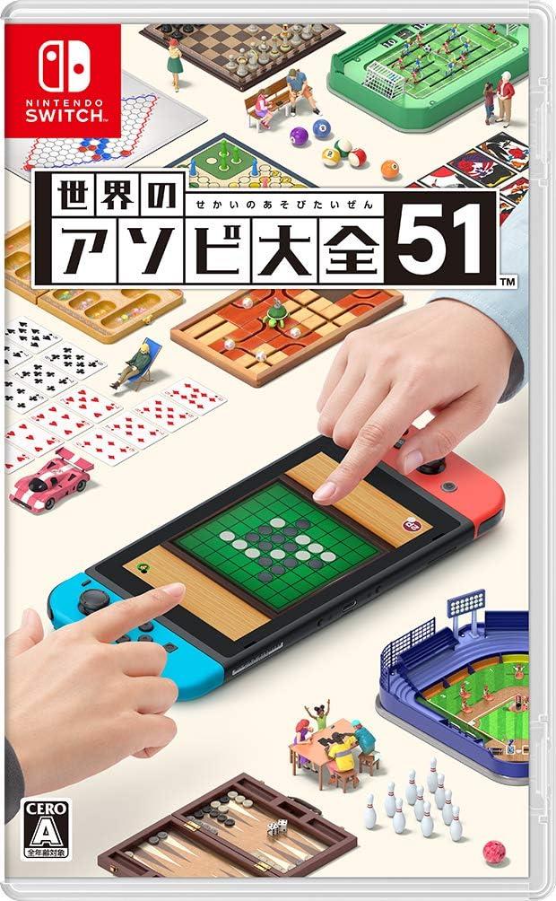 Nintendo Switch『世界のアソビ大全51』の予約受付開始!限定特典【6月5日発売】